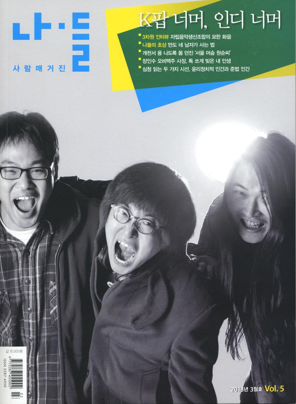 나들_201303_cover